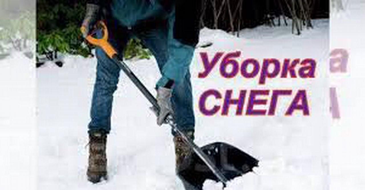 Уборка улиц и дорог от снега - Екатеринбург, цены, предложения специалистов